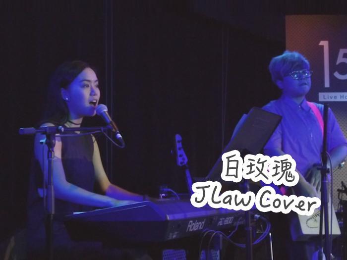 白玫瑰 - JLaw Cover