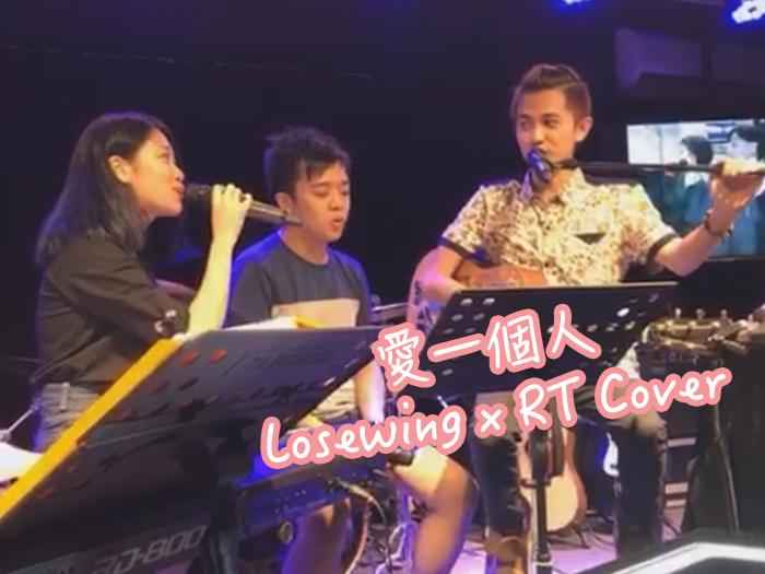 愛一個人 - Losewing x RT Cover