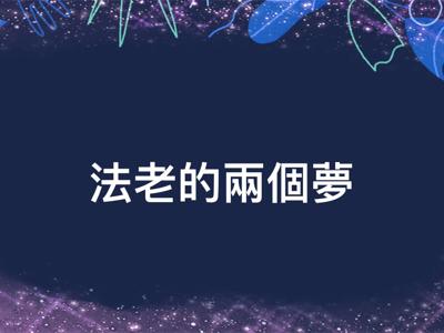 2017-09-10 創世記41章