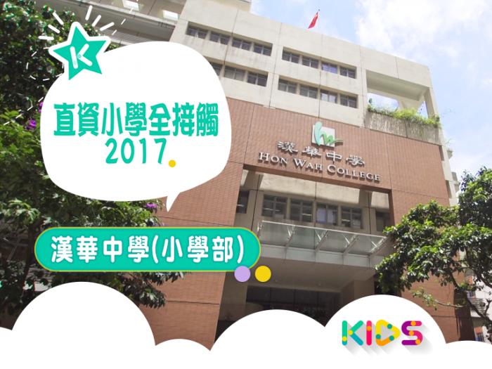 直資小學全接觸2017 #08 漢華中學(小學部)