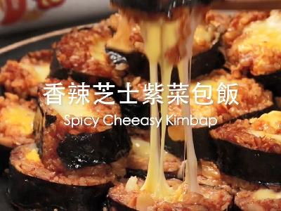 [食左飯未呀 Cookat] 香辣芝士紫菜包飯