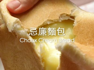 [食左飯未呀 Cookat] 忌廉夾心麵包