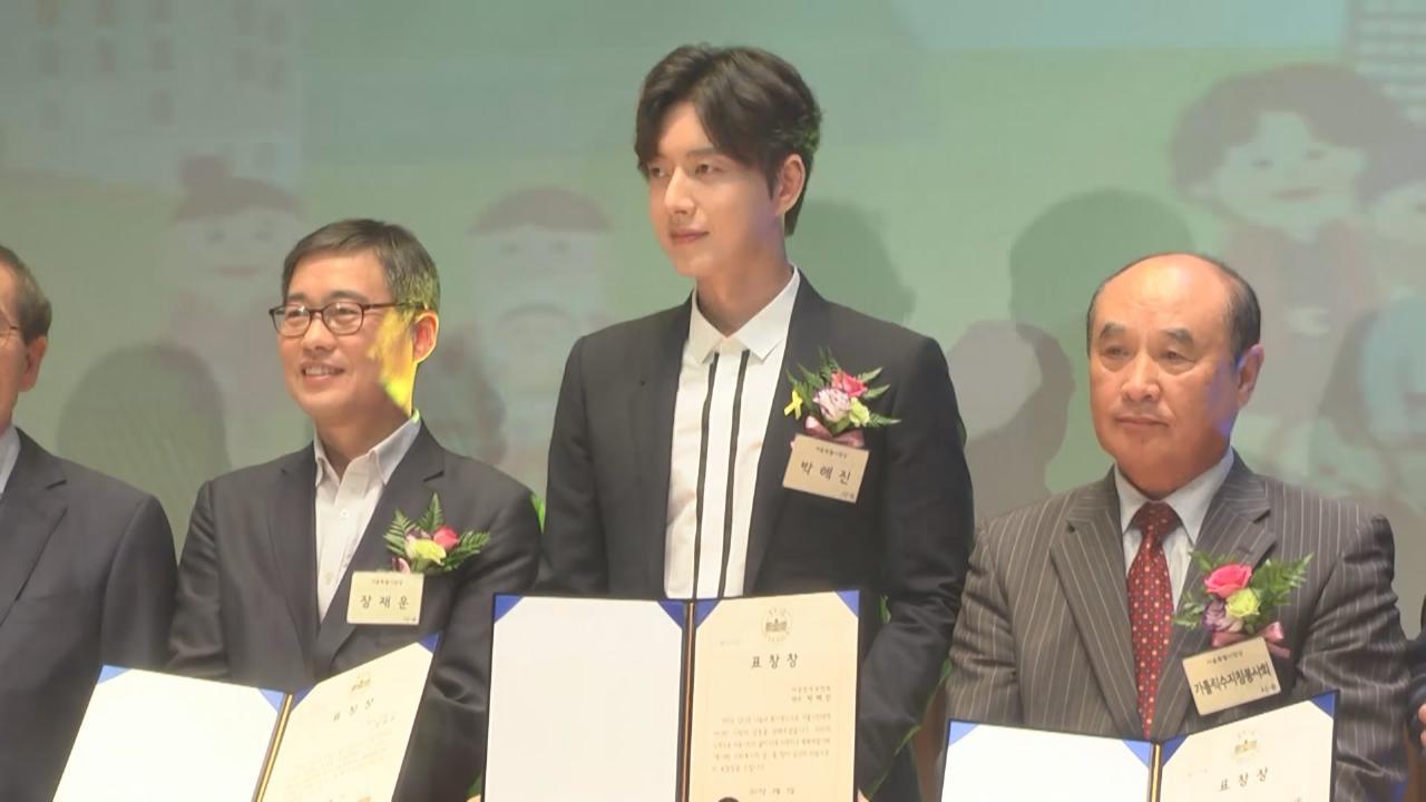 (國語)朴海鎮一向熱心公益 獲頒首爾特別市長獎表揚