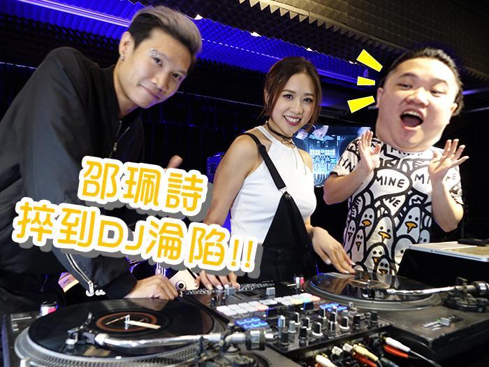 [精華]邵珮詩捽碟捽到DJ淪陷