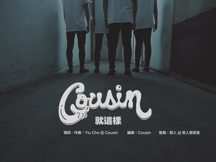 Cousin - this(MV)