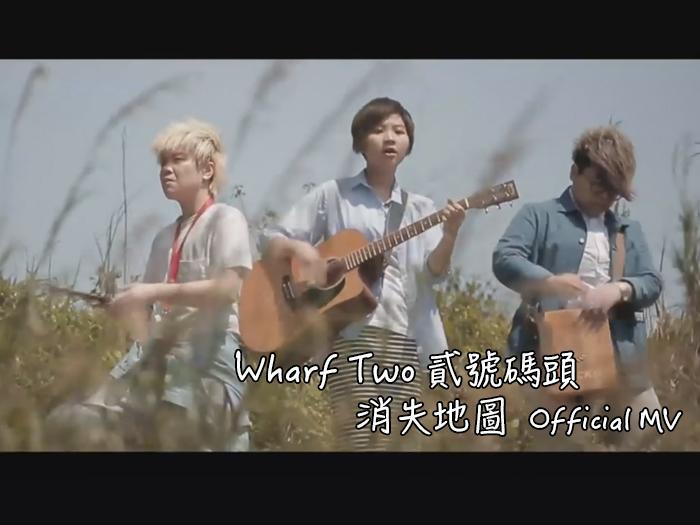 Wharf Two 貳號碼頭  - 消失地圖  Official MV