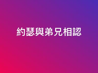 2017-09-14 創世記45章