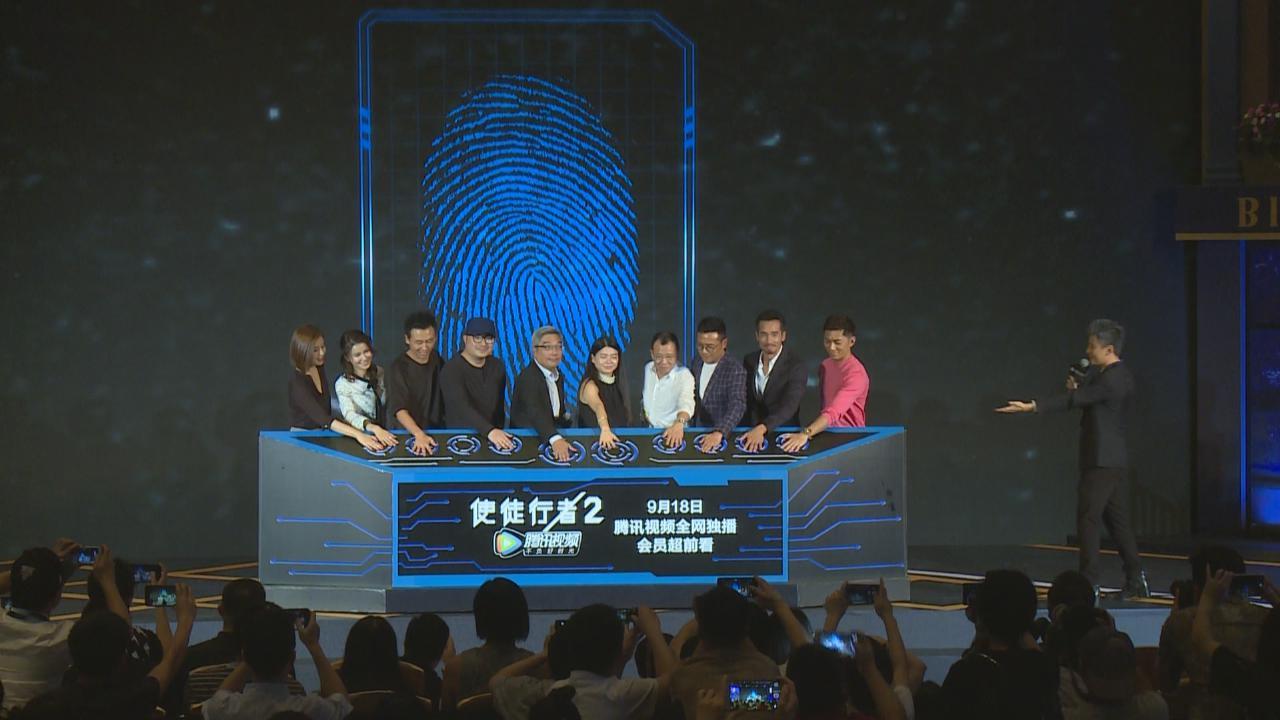 使徒行者2深圳舉辦開播記招 杜生率眾演員進行啟動儀式