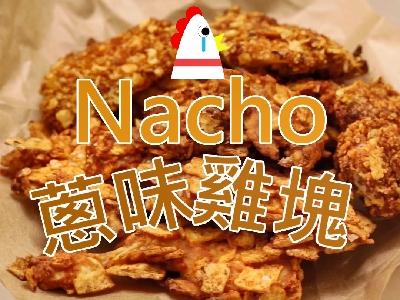 [食左飯未呀 Cookat] 蔥味雞塊