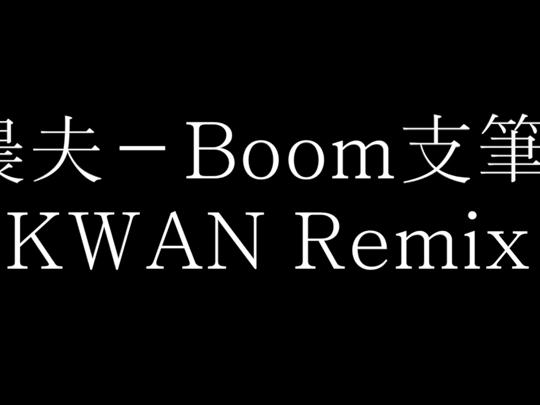 農夫 - Boom枝筆 (KWAN Remix)