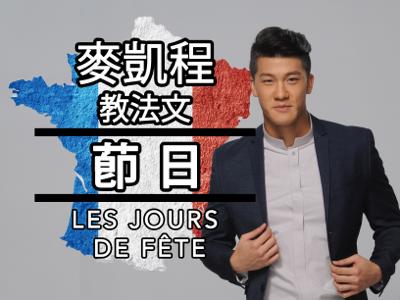 麥凱程教法文 - 節日 16/9 Les Jours de Fête - Alex Le Mak