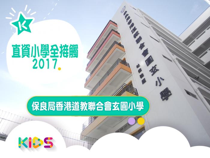 直資小學全接觸2017 #10 保良局香港道教聯合會玄圓小學