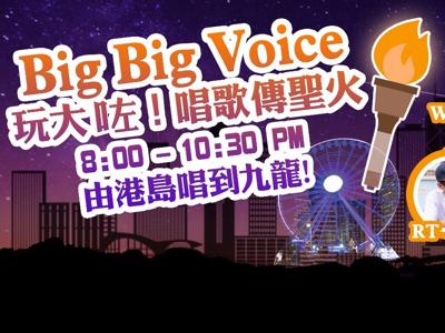 Big Big Voice 玩大咗!唱歌傳聖火