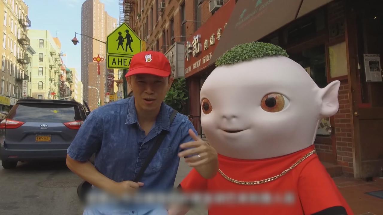 化身導遊帶胡巴遊覽紐約 歐陽靖大受當地粉絲歡迎