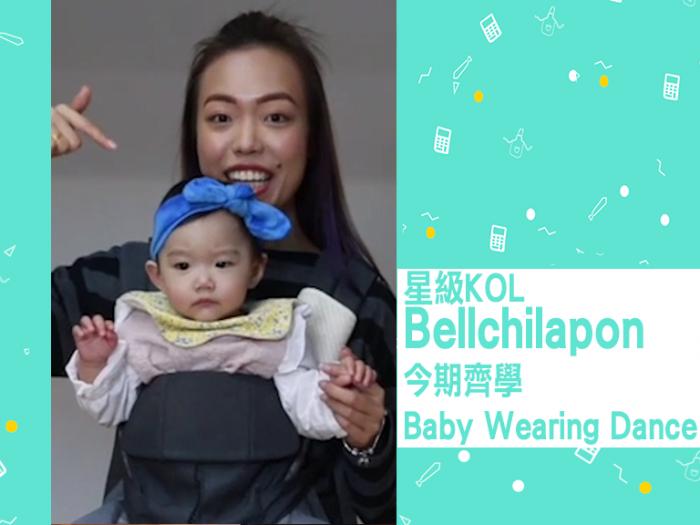 星級KOL-跟Bellchilapon齊學Baby Wearing Dance!