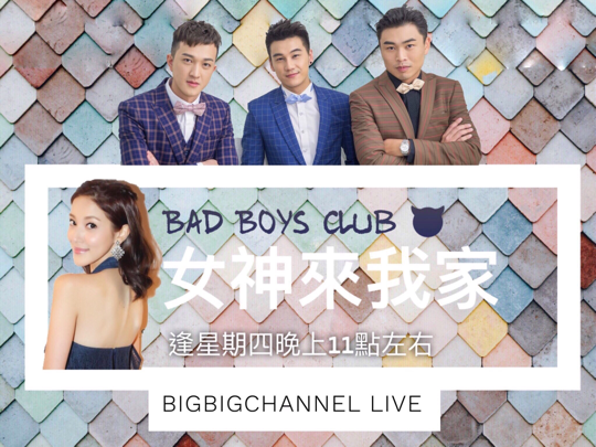 Bad Boys Club第一回精華