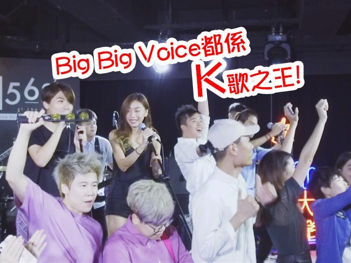 K歌之王@BigBigVoice現場版本