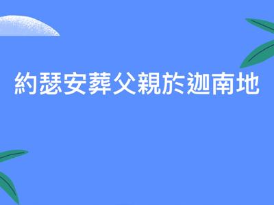 2017-09-19 創世記50章