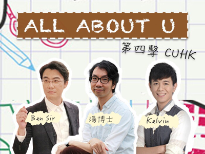 All About U Vol.4 - CUHK