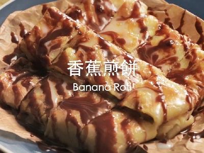 [食左飯未呀 Cookat] 香蕉煎餅