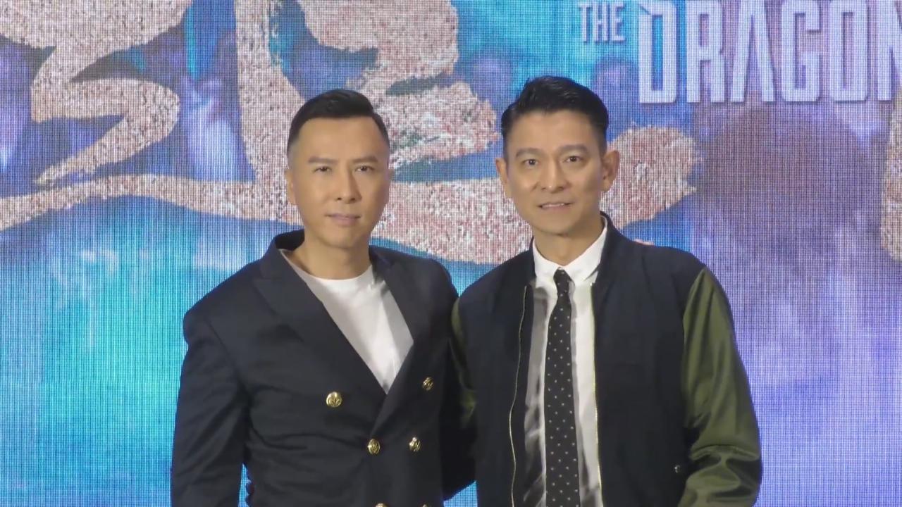 與甄子丹廣州宣傳新片 劉德華力撐拍檔問鼎影帝
