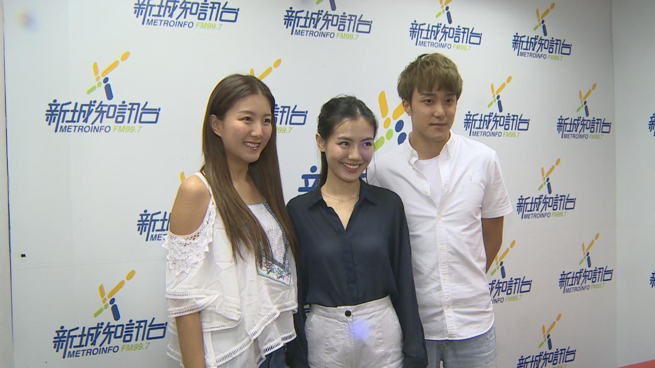 攜師弟妹上電台宣傳新戲 陳嘉桓望挑戰扮演學生