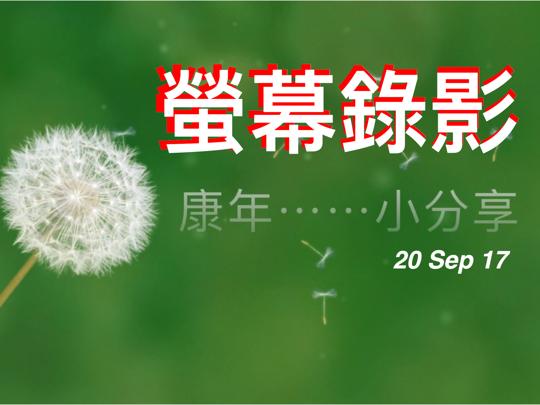 蔡康年分享.iPhone新功能