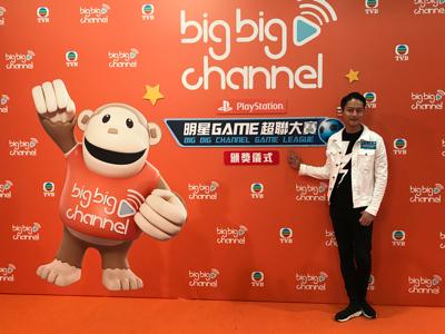 謝東閔於BigBigChannel 打機得獎又關朱智賢事