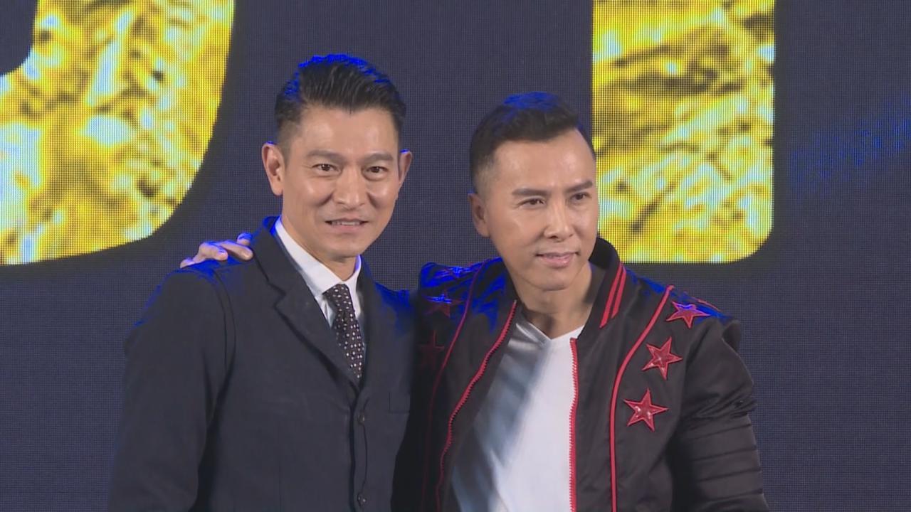 劉德華 甄子丹首合作