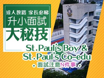 升小面試大秘技 (St.Paul's Boy & St.Paul's Co-edu)