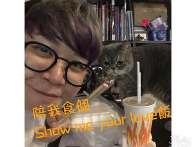 陪我食飯! show me your love飯!