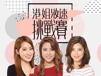 港姐妝速挑戰賽round 5
