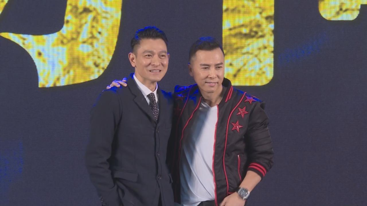 (國語)因劉德華接拍電影 甄子丹不忘從中偷師