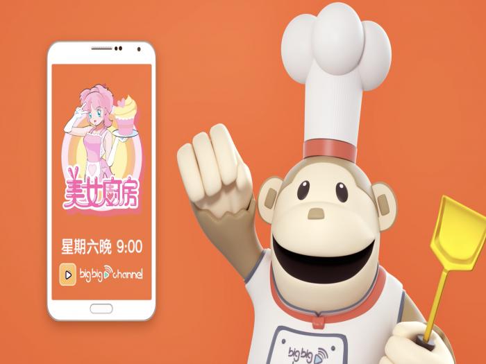 美女廚房喺Big Big Channel復活喇!