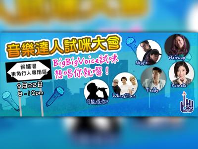 BigBigVoice音樂達人試咪大會 part 2