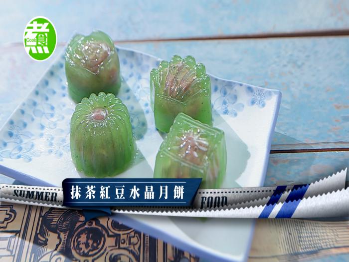 肥媽月餅慶中秋_抹茶紅豆水晶月餅