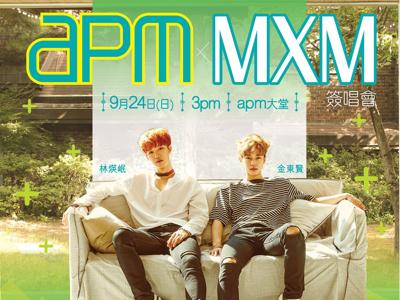 apm x MXM 簽唱會