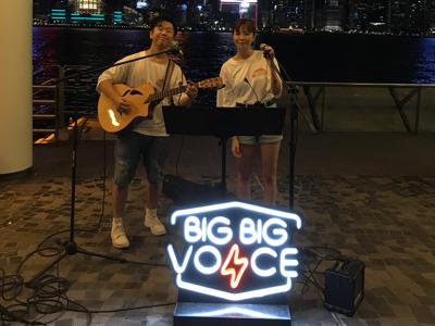 BigBigVoice踩場@二號碼頭