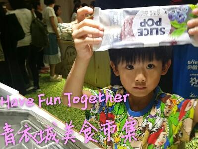 小小豬玩樂篇 - Have Fun Together美食市集