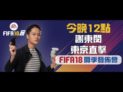 FIFA 18 開季發佈會 ( 1 )