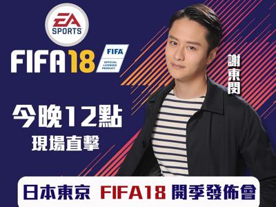 FIFA18 開季發佈會 (2)