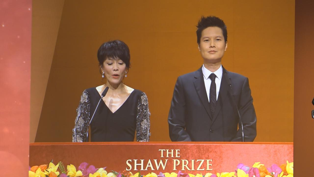 (國語)2017年度邵逸夫獎隆重舉行 五位得獎者瓜分三獎項