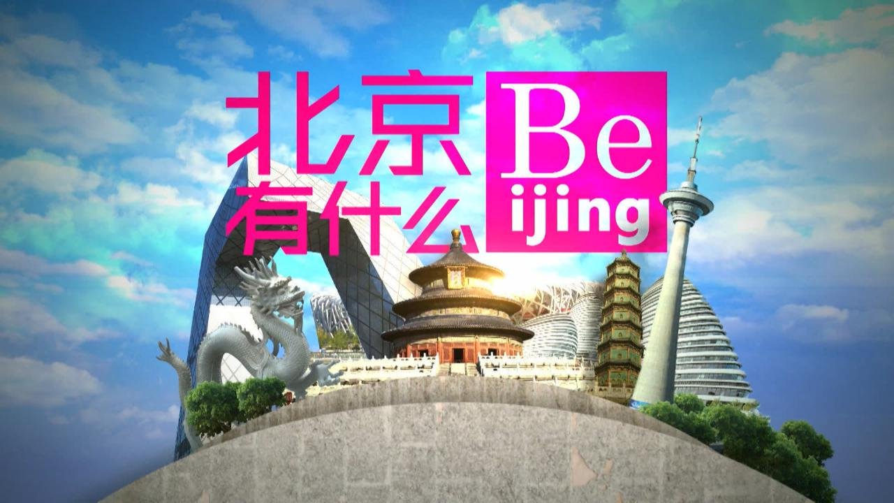 (國語)北京有什麼epi7