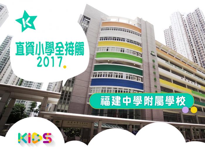 直資小學全接觸2017 #12 福建中學附屬學校