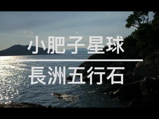 長洲五行石