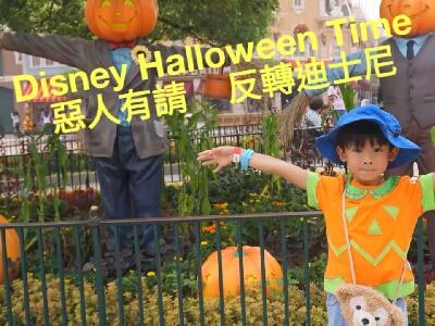 小小豬玩樂篇 - Disney Halloween Time