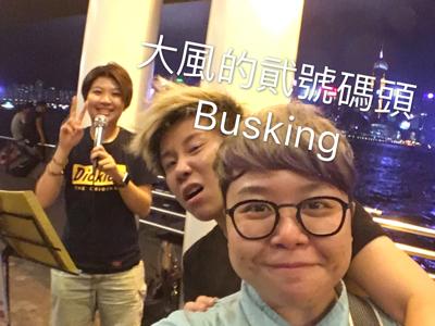 貳號碼頭-風中Busking