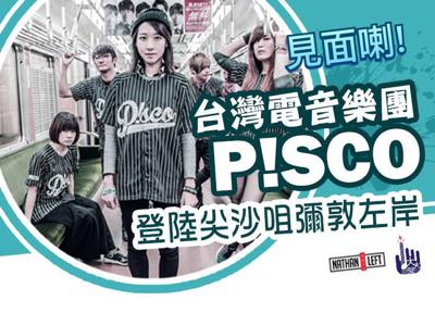 P!SCO台灣電音樂團黎到喇