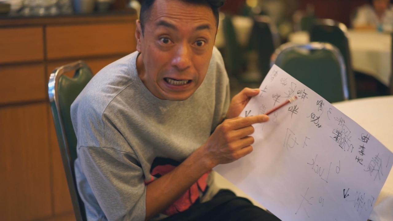 姜皓文請潮州話老師吃飯 挑戰以潮州話點菜