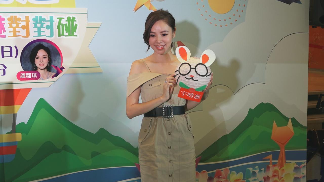 譚凱琪重視傳統 計劃與家人團圓慶中秋